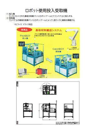 ロボット使用投入受取機